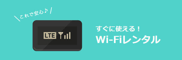 mobile-router-rental